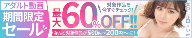 FANZA エロ動画・アダルト動画 期間限定セール 巨乳AV作品も多数