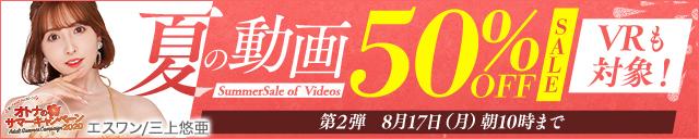 夏の動画 50%OFFセール 巨乳AV作品も多数
