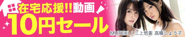 FANZA エロ動画・アダルト動画 在宅応援!!動画10円セール第1弾 あの人気の巨乳AV女優も!