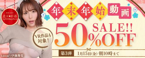 FANZA エロ動画・アダルト動画 50%OFFセール 巨乳AV作品も多数
