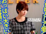 ピチピチ着衣巨乳で接客させられる美人受付嬢 深田結梨